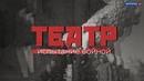 Театр Испытание войной Документальный фильм