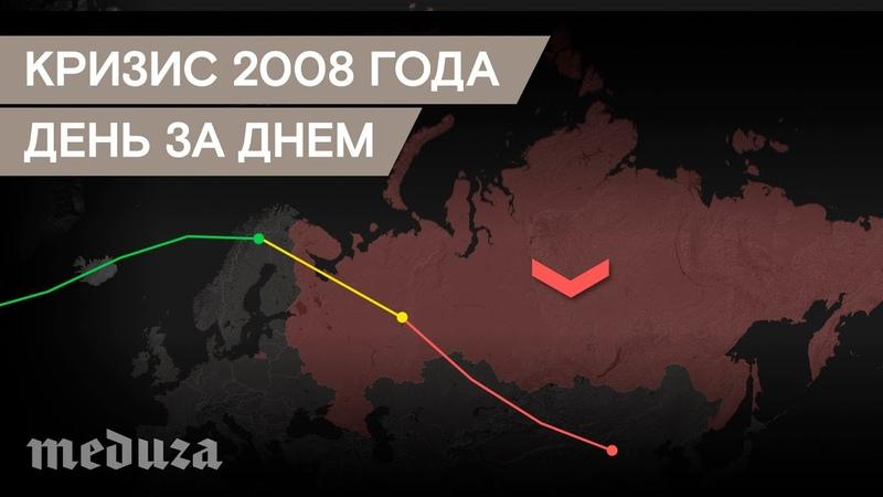 Кризис 2008 года. День за днем
