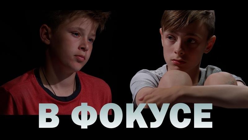 Фильм В ФОКУСЕ Детская студия КиноНива 3 смена 2019 год