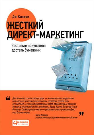 8 книг по маркетингу, изображение №7