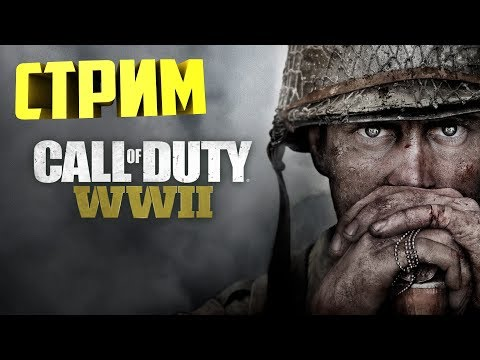 НОЧНАЯ ЗАРУБА ► CALL OF DUTY: WWII ► СЛОЖНОСТЬ: ЗАКАЛЁННЫЙ (ФИНАЛ)
