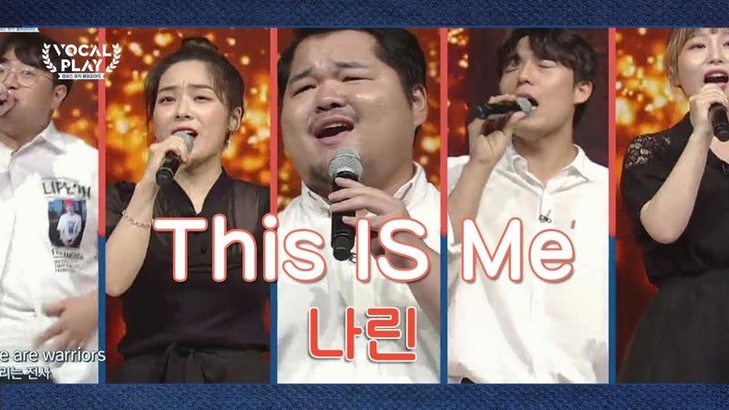 완벽한 하모니♬ 소.름.돋.는 충남대 아카펠라 '나린'의 'This is Me' | 채널A 보컬플47