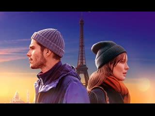 ОН И ОНА | Русский трейлер | В кино с 2 января