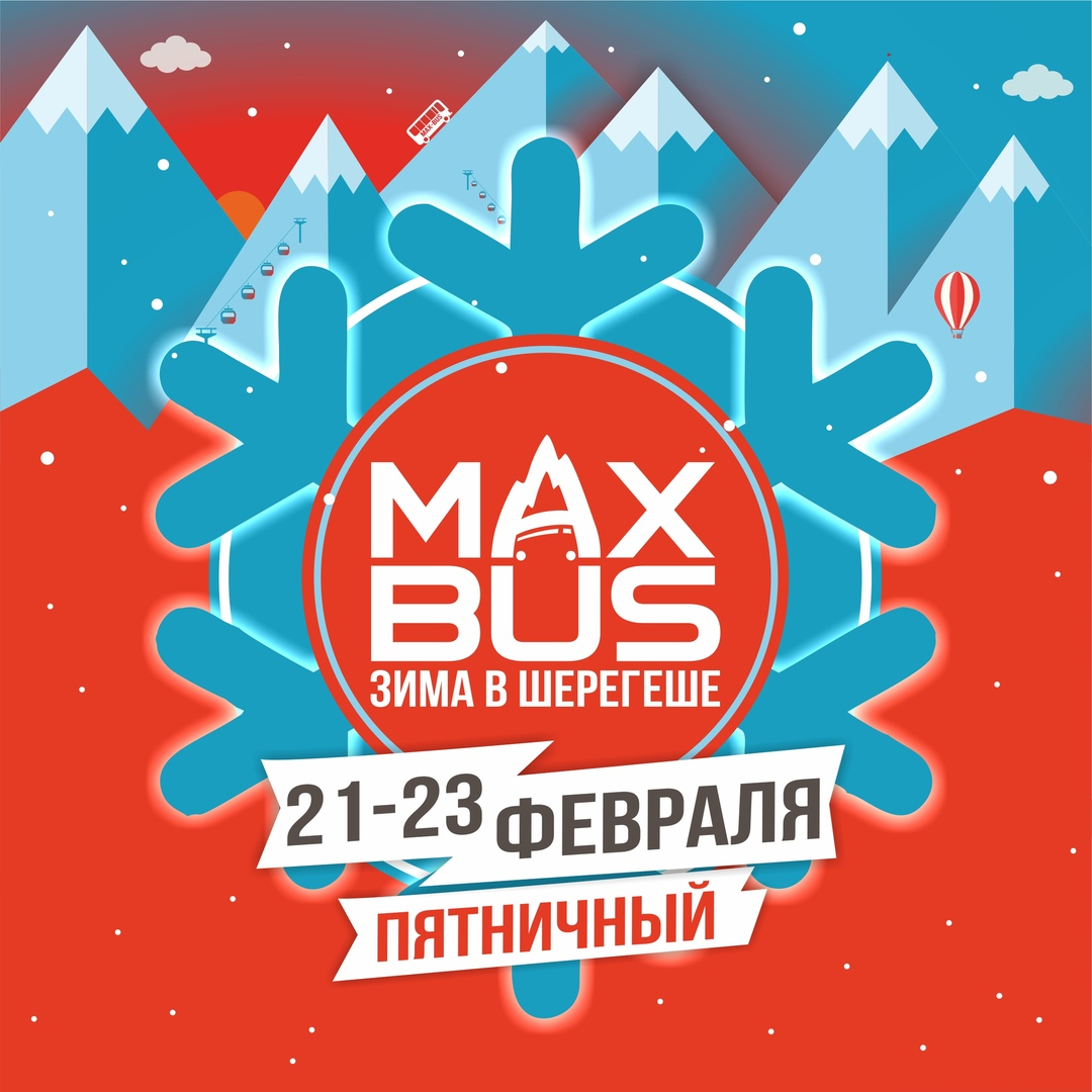 Афиша Новосибирск 21-23 ФЕВРАЛЯ /MAX-BUS/ ПЯТНИЧНЫЙ ТУР