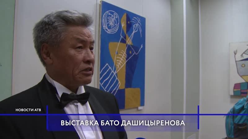Улан-удэнцев приглашают на выставку Бато Дашицыренова