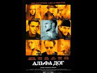 Обнаженная Оливия Уайлд – Альфа Дог (2005)