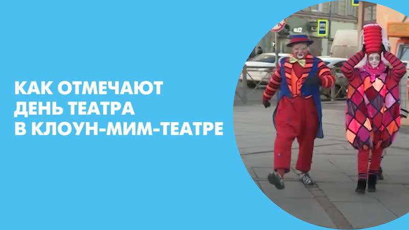 Как отмечают День театра в Клоун-мим-театре
