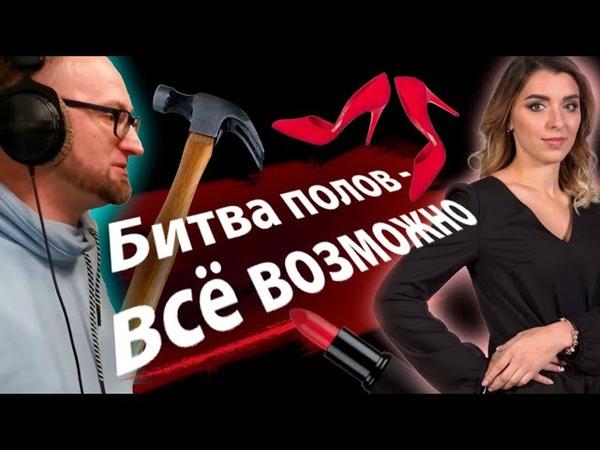 Леша Снял Джинсы Юля Включила Паяльник Битва Полов Всё Возможно