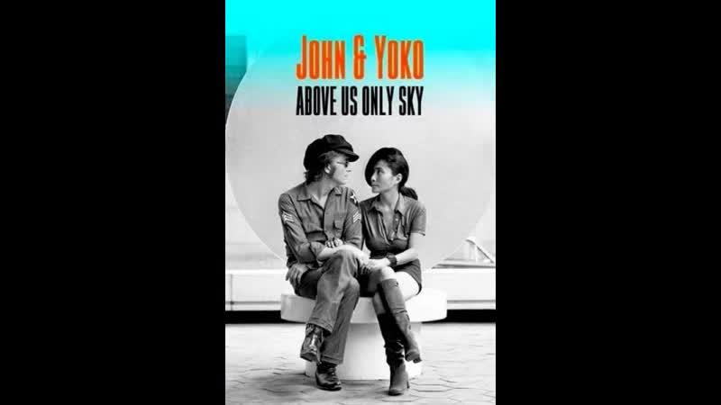 Джон и Йоко: Выше нас только небо. Д/фильм 2018