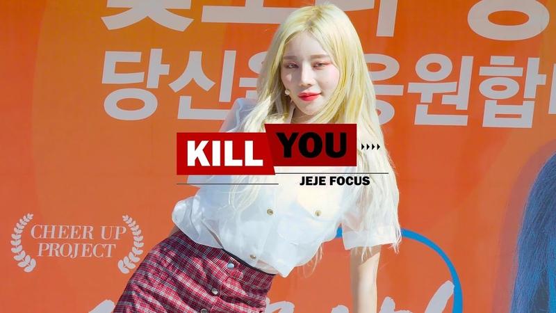 190521 핫플레이스 제제 「Kill you」 직캠 / HOTPLACE JEJE Kill you Fancam / 동아방송대 윙카 게릴라