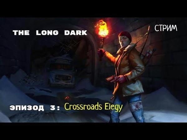 The Long Dark.Эпизод 3CROSSROADS ELEGY.СТРИМ ПРОХОЖДЕНИЕ ЧАСТЬ 2.