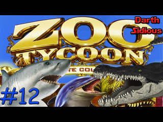 Zoo tycoon: complete collection  full_russian  #12 - морские животные и дейнозух