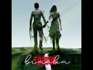 Бьянка - Травой (Teaser)