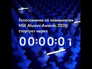 HSE Alumni Awards 2020  I тур. Открытое голосование