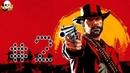 Red Dead Redemption 2 от MarshalCGF 2 Все по взрослому охотимся грабим убиваем