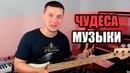 Гармонические Полиритмы Adam Neely на русском