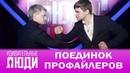 Удивительные люди 4 Сезон 6 выпуск Поединок профайлеров Илья Степанов и Алексей Филатов