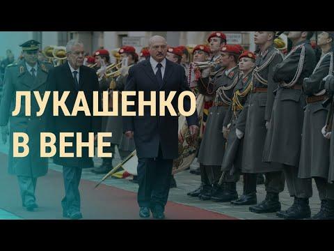 Красная дорожка для Лукашенко | ВЕЧЕР | 12.11.19