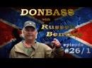 Donbas z Russellem Bentley odc 26 1 Zajcewo na pierwszej linii frontu