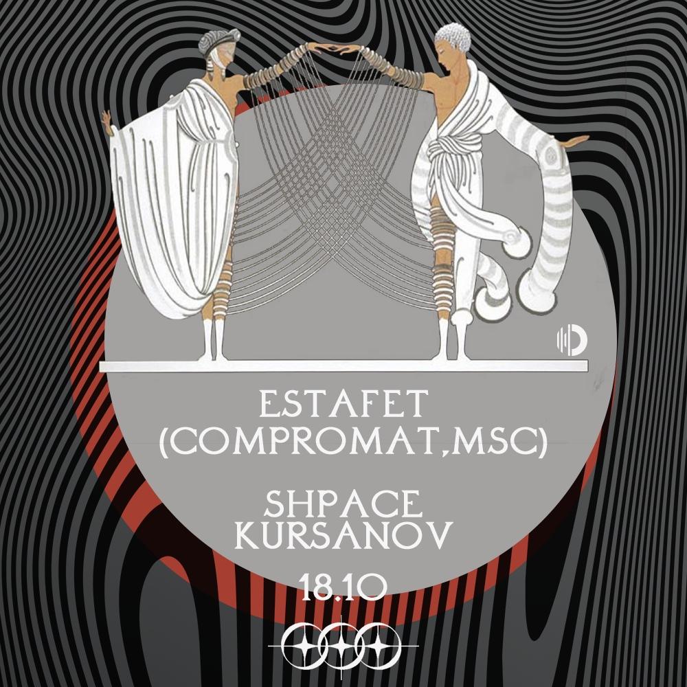 Афиша Ульяновск 18.10 - ESTAFET (Compromat, Msk) // Ось