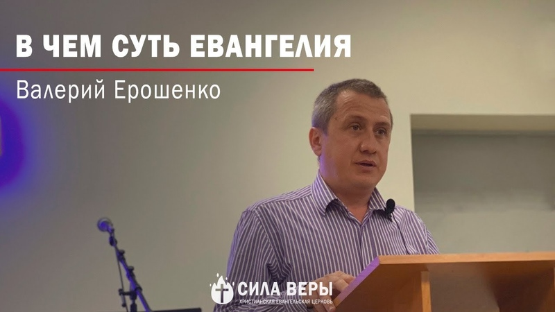 В чем суть Евангелия Проповедь Церковь Сила веры г Севастополь