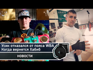 Усик отказался от пояса, назван месяц возвращения Хабиба, Гвоздик об Атласе | FightSpace
