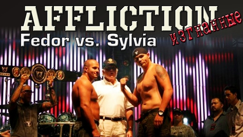 Affliction ИЗГНАННЫЕ Противостояние Федора Емельяненко vs Тима Сильвии