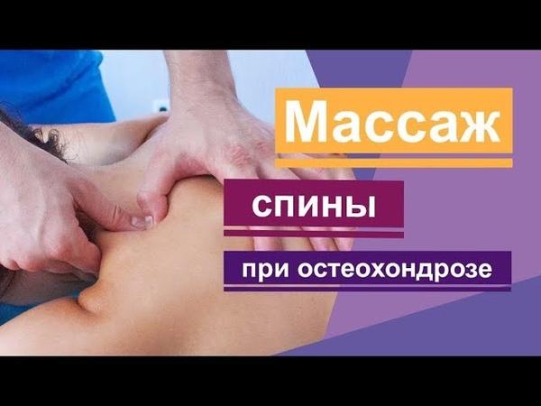 Массаж спины и шеи при остеохондрозе Лечебный массаж Back and neck massage with osteochondrosis