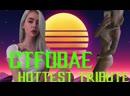 Gtfobae (Таня Швед) ★ Hottest Tribute (Uncensored)