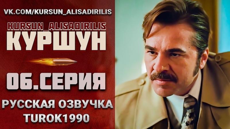 Куршун 6 серия русская озвучка turok1990