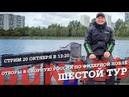 Отборы в сборную России по фидерной ловле Тур 6