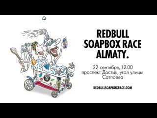 Red_Bull_Soapboxrace_2019_KZ_ru_15sec_1080p25