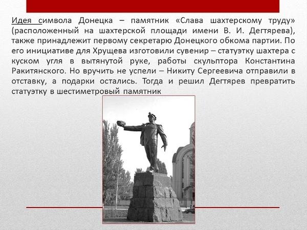 Легенда Донбасса Владимир Иванович Дегтярев к 100 летию со дня рождения