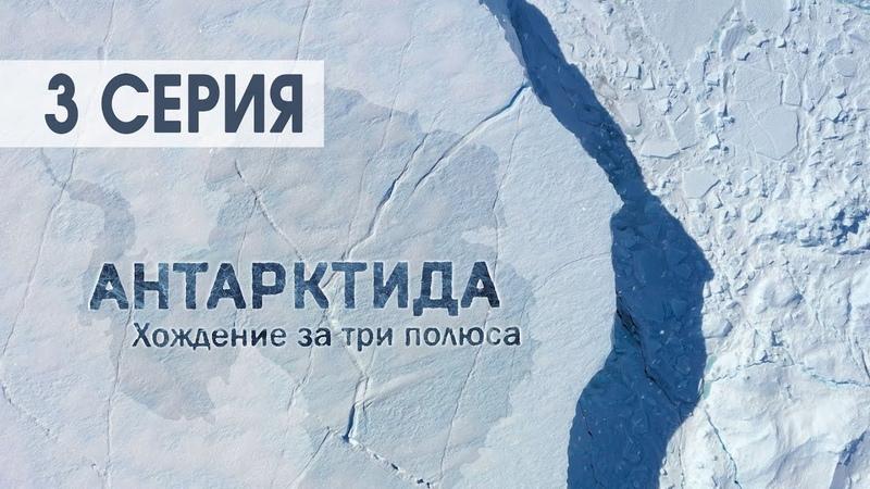 Документальный фильм Антарктида Хождение за три полюса Часть 3