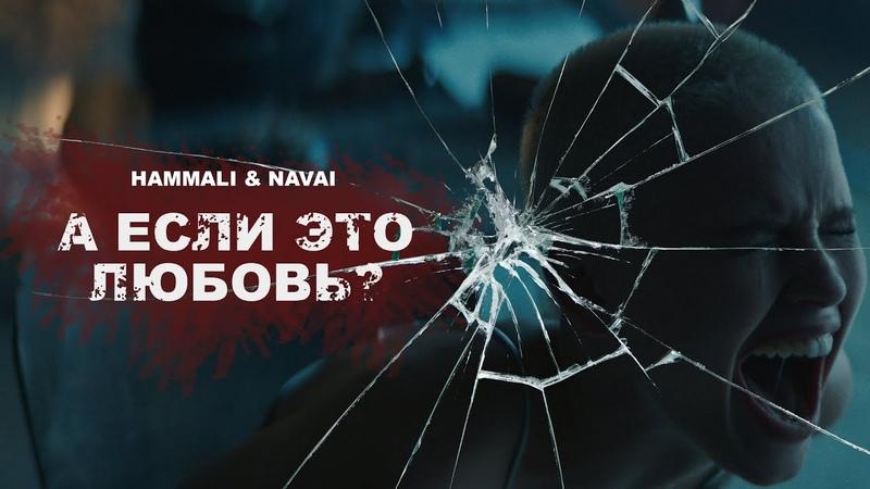 HammAli Navai - А если это любовь ( ПРЕМЬЕРА КЛИПА 2020 )