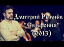 Дмитрий Ремнёв - Симфония (2013)