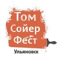 Логотип Том Сойер Фест - Ульяновск