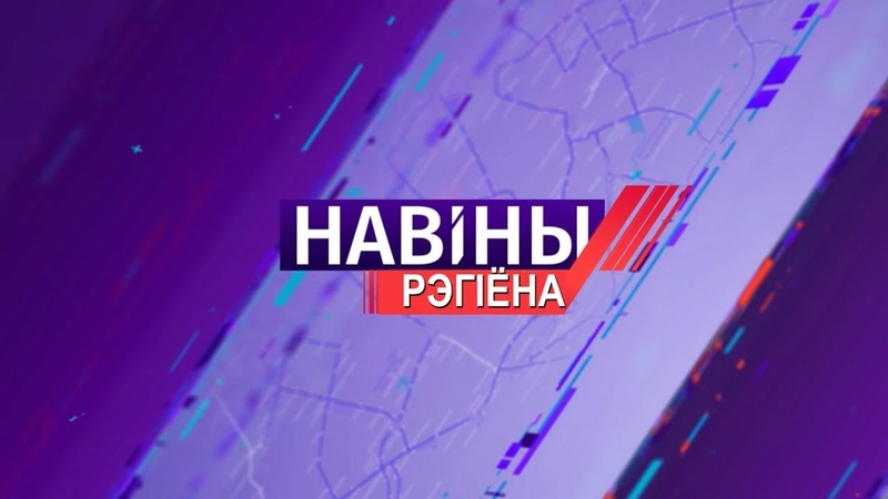 Новости Могилева и Могилевской области 19.11.2019 выпуск 20:30 [БЕЛАРУСЬ 4  Могилев]