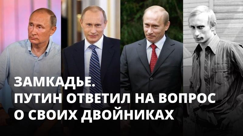 Путин ответил на вопрос о своих двойниках. Замкадье