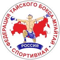 Логотип Федерация тайского бокса-муайтай России
