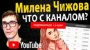 Идеи для видео на Ютуб Как стать видеоблогером Оценка канала Милена Чижова