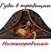 Традиционные муз.инструменты Ниж.обл.