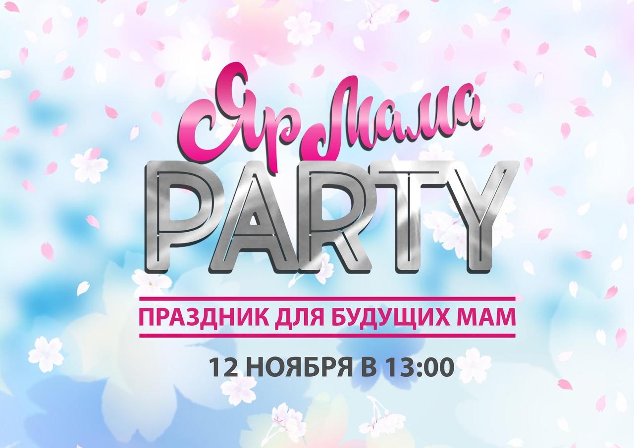 Афиша Ярославль Праздник для будущих мам «ЯрМама Party»