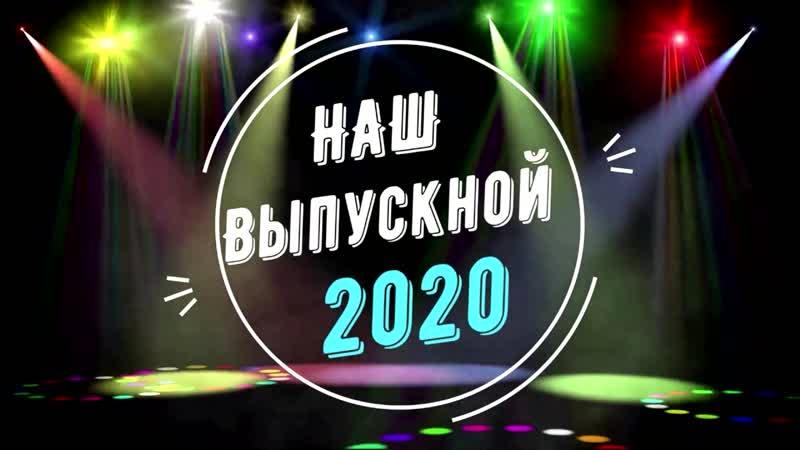 MBOU SSh 2 im A S Pushkina Vypusk 2020 9 klass 2