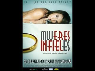 Неверные женщины _ mujeres infieles (2004) чили