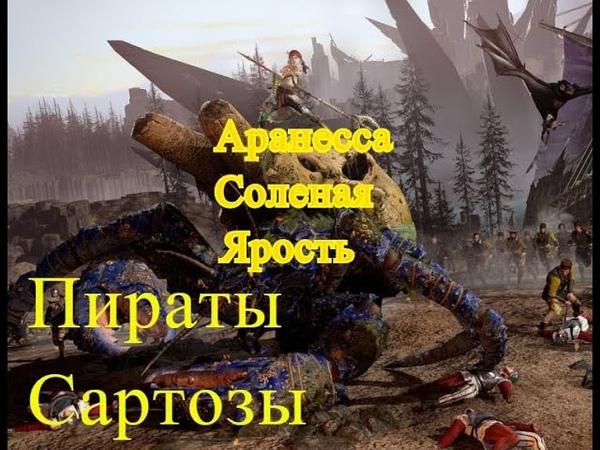 Total War Warhammer 2, Берег Вампиров: Аранесса Соленая Ярость, Пираты Сартозы, серия 01