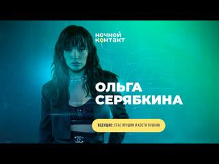 В гостях: Ольга Серябкина. Ночной Контакт. 2 выпуск. 5 сезон