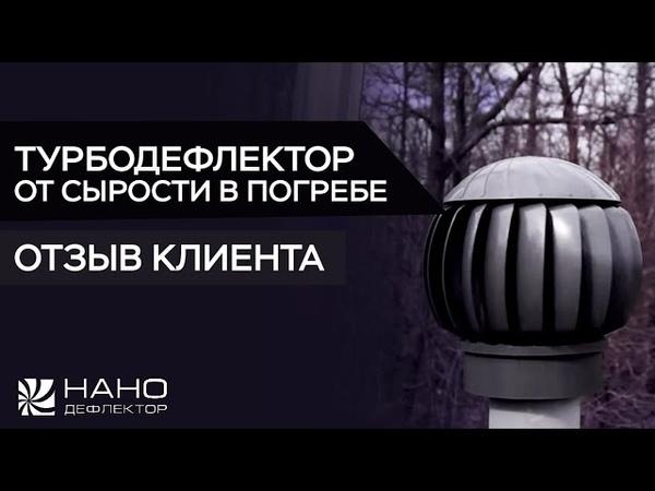 Установка дефлектора на трубу погреба Турбодефлектор от сырости для естественной вентиляции Отзыв