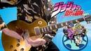 JOJO Part5 処刑用BGM「il vento d'oro」Giorno Theme ギターで弾いてみた moki Guitar Cover