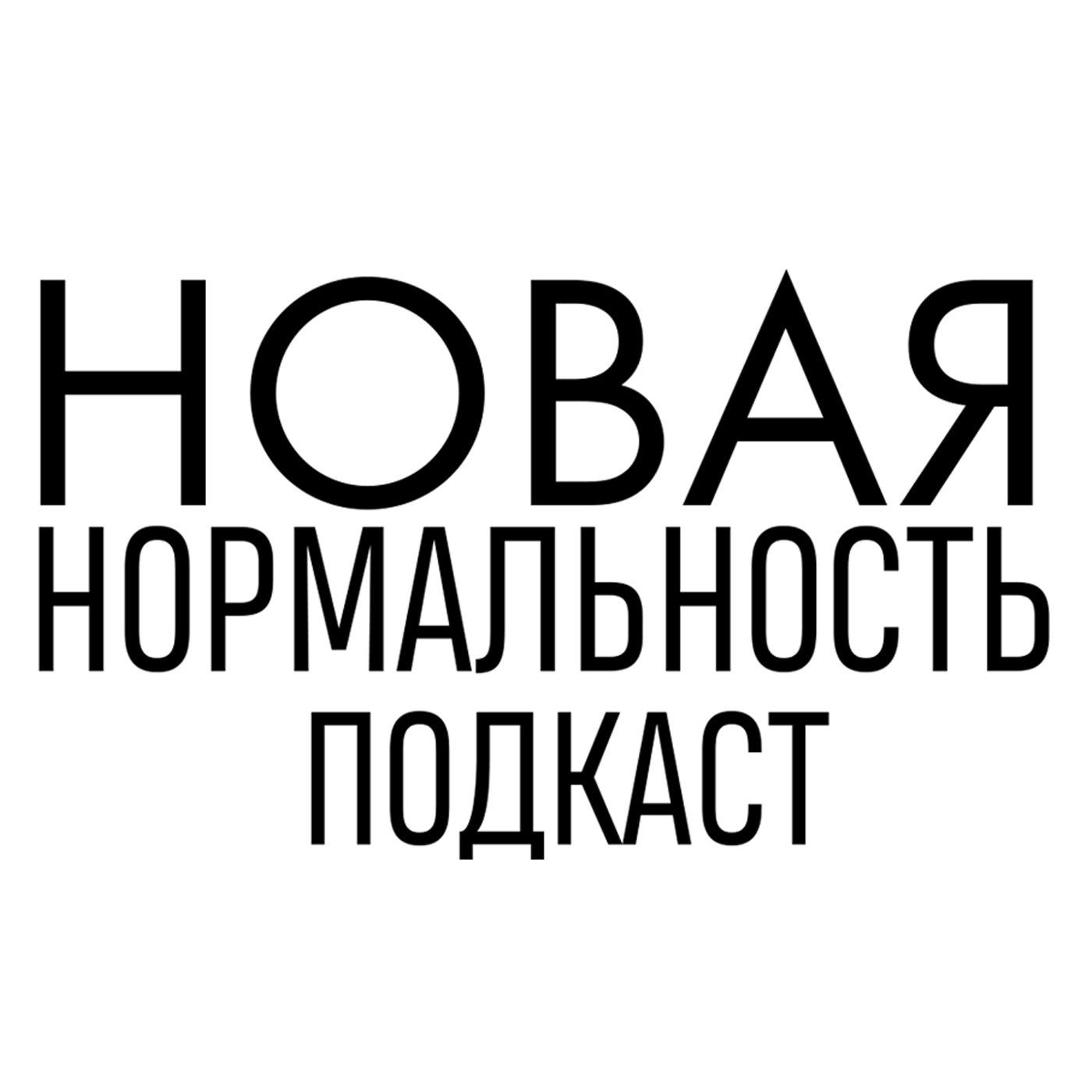 """Подкаст """"Новая Нормальность"""""""